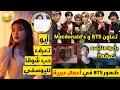 أيو رسمت شوقا/استغلال جيمين بطريقة مقرفة/ظهور BTS في مسلسل مصري وسعودي/تعاون BTS وماكدونالدز+المزيد!