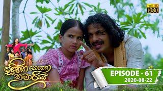 Sihina Genena Kumariye   Episode 61   2020-08-22 Thumbnail