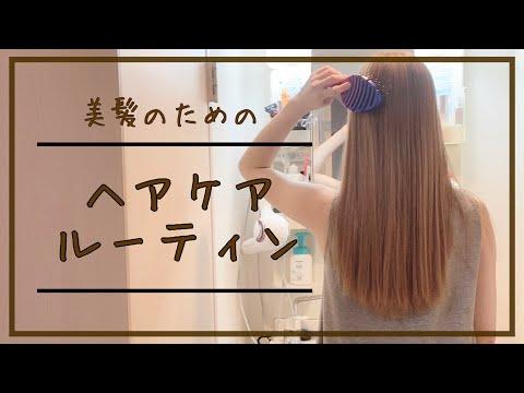 【ヘアケアルーティン】原宿美容師の1日のヘアケア【美髪/ツヤ髪/トリートメント】