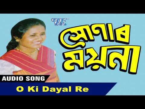 O Ki Dayal Re || Sonar Moina || Rahima Begam Kalita || New Assamese Songs 2016