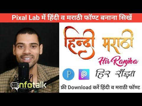 Best Hindi Font & English Font For Android - Pixal Lab - Picart - Hindi Font Coding