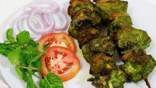 Hariyali Chicken Kebab or Green Chicken Kabab -  Indian Popular Non veg Starter