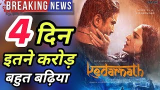 kedarnath fourth day box office collection