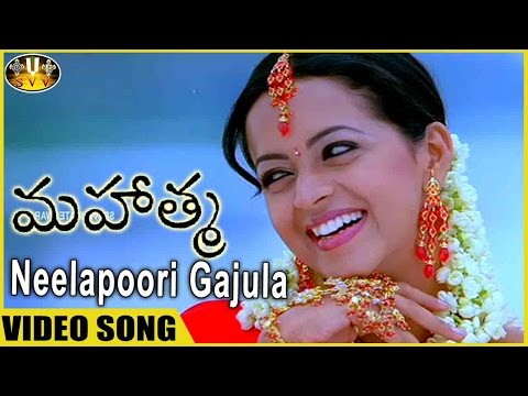 Mahatma Movie || Neelapoori Gajula O Neelaveni Video Song ||  Srikanth, Bhavana