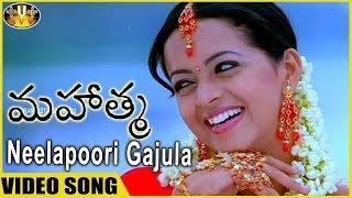 Mahatma Movie    Neelapoori Gajula O Neelaveni Video Song     Srikanth, Bhavana