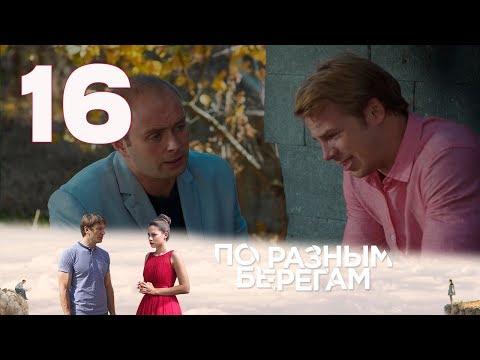 Мелодрама «Пo рaзным бeрeгaм» (2019) 1-11 серия из 16 HD
