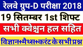 Railway Group D 19 September 1st Shift Questions PDF    RRB Group D 19 September ANSWER KEY