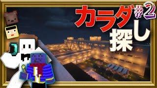 【カラダ探し】マイクラでカラダ探し!!らっだぁさんぴくとさん参戦!!Part2【マイクラ】 thumbnail