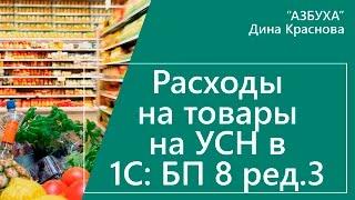 Расходы на товары УСН в 1С Бухгалтерия 8