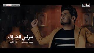 موتني الفراك محمد الصبيحاوي - كرار الشمري | Official Video Clip