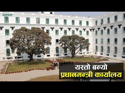यस्तो बन्यो प्रधानमन्त्री कार्यालय || Singa Durbar || PM Office |||