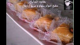 بقلاوة الكوكياج حلوة جزائرية من مطبخ التوأم سهام و مريم (باتنة)