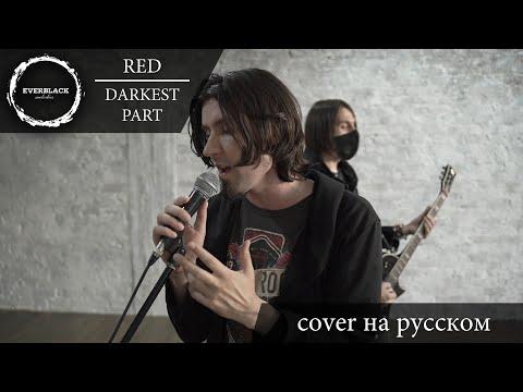 Red - Darkest