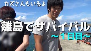 #1 釣った魚しか食べれない離島サバイバル 【KAZUさん・ゆきゆき】