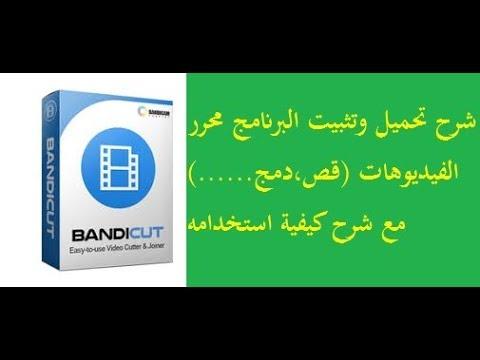 bandicut review