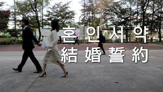 日韓カップル婚姻誓約byうかるか