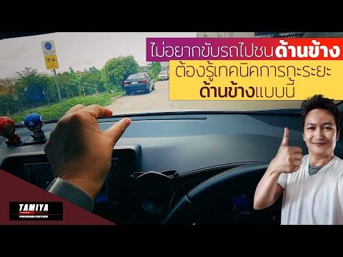 สอนขับรถ สอนมือใหม่หัดขับ กะระยะด้านข้างเวลาขับรถ