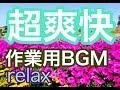 【作業用BGM】超爽快 やる気全開 心地いいα波 勉強用 心身浄化 ヒーリングMUSIC