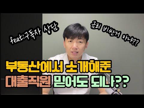 부동산에서 대출 소개해준 직원을 믿어도 되나?? feat:구독자상담, 대출상담사, 대출모집인