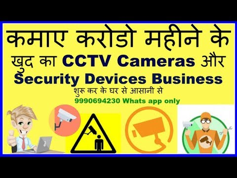 केसे शुरू करे CCTV Camera Business और Security Devices कारोब