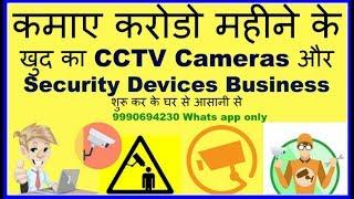 केसे शुरू करे CCTV Camera Business और Security Devices कारोबार  कमाए करोडो  महीने के
