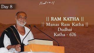 Day 8 - Manas Ram Katha | Ram Katha 657 - Dudhai | 16/02/2008 | Morari Bapu