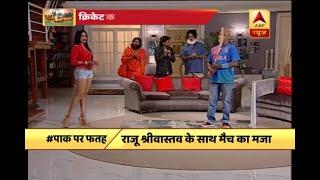 Cricket, Camera, Action: WATCH Ind Vs Pak  match with Raju Srivastava and other celebritie