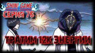 Shini Game серия 76 Особая мощь или тратим 12к энергии