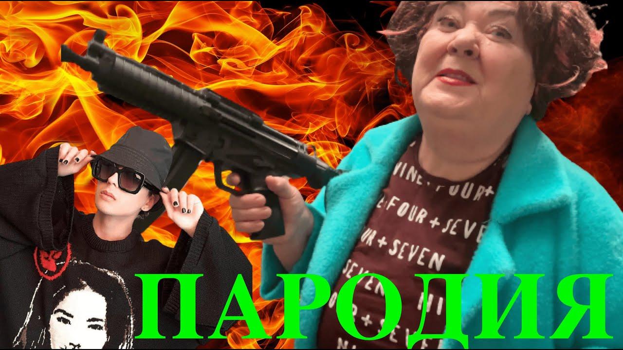 SLAVA MARLOW - Ты горишь как огонь ( ПАРОДИЯ ) Пародия на слава Марлоу агония Кавер на славу Марлоу