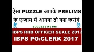 जरुरी पजल IBPS RRB OFFICER SCALE 1 एग्जाम के लिए 2017 Video