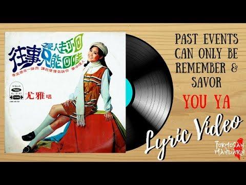 往事只能回味 Past Events Can Only Be Remember & Savor  - 尤雅 You Ya ( Chinese/Pinyin/English Lyrics 歌詞 )