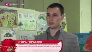 Что нужно детям ДНР?