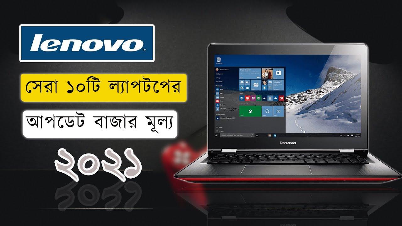 Lenovo Laptop Update Price in Bangladesh 2021     সেরা ১০টি লেনোভো ল্যাপটপের বর্তমান বাজার মূল্য   