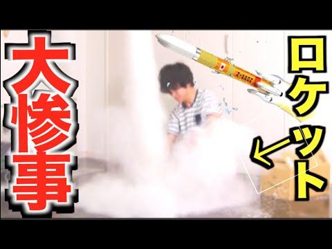 【大惨事】部屋でロケット打ち上げてみた。 [小麦粉パワー]