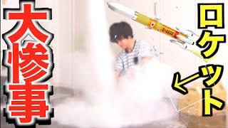 【大惨事】部屋でロケット打ち上げてみた。 [小麦粉パワー] thumbnail