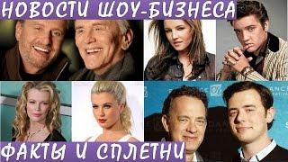 """10 знаменитостей, которые выглядят так же, как их родители. Новости шоу-бизнеса.(Смотрите видео про знаменитостей, которые выглядят так же, как их звездные родители. Канал """"Новости шоу-би..., 2016-04-05T07:21:21.000Z)"""