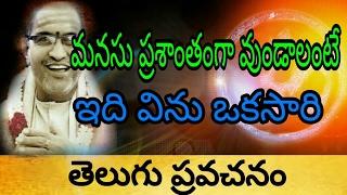 మనసు ప్రశాంతంగా ఉండలి అంటే || Sri Chaganti Koteswara Rao Spechees || By Telugu Pravachanam