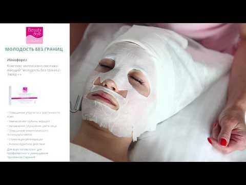 Аппаратные  методики по уходу за кожей лица в сочетании с препаратами  Beauty Style