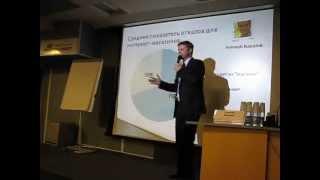 Персонализация сайта, ремаркетинг и другие современные технологии повышения онлайн-продаж(, 2013-04-27T14:36:53.000Z)