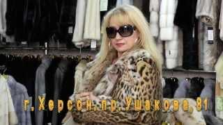 Салон магазин меха Княжна(Video Studio «My film» тел. 095 342 68 61 www.myfilm.ks.ua., 2014-02-26T22:01:31.000Z)