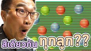 เฉลย!!! ลูกบอลลวงตาเป็นสีเดียวกันหรือไม่?!? (พิสูจน์ให้ดู)