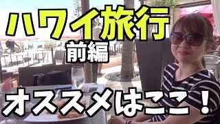 【Vlog】ハワイ旅行前編!オススメのお店を紹介!byアラフォー