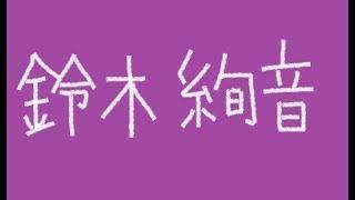 鈴木絢音さんの動画です。 SHOWROOMや雑誌、握手会など実際に話す鈴木絢...