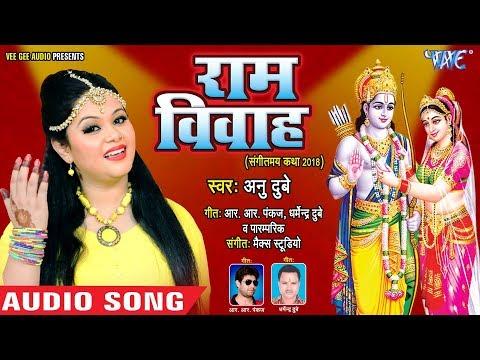 Anu Dubey राम विवाह संगीतमय कथा 2018 - Ram Vivah Bhojpuri Bhajan 2018