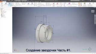 01 Создание звездочки в Autodesk Inventor Часть #1