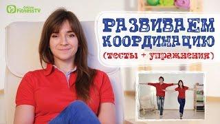 видео Вестибулярная гимнастика для малышей и для пожилых. Упражнения вестибулярной гимнастики