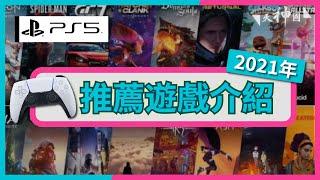 2021年9款推薦PS5遊戲介紹   PlayStation 5   香港遊戲   中文字幕