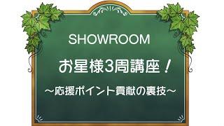 【SHOWROOM】お星様3周講座♪応援ポイント貢献の裏技について解説します!