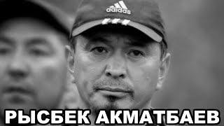 Рысбек Акматбаев. Кыргызский Робин Гуд. Биография