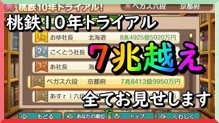 トライアル 10 桃 鉄 年